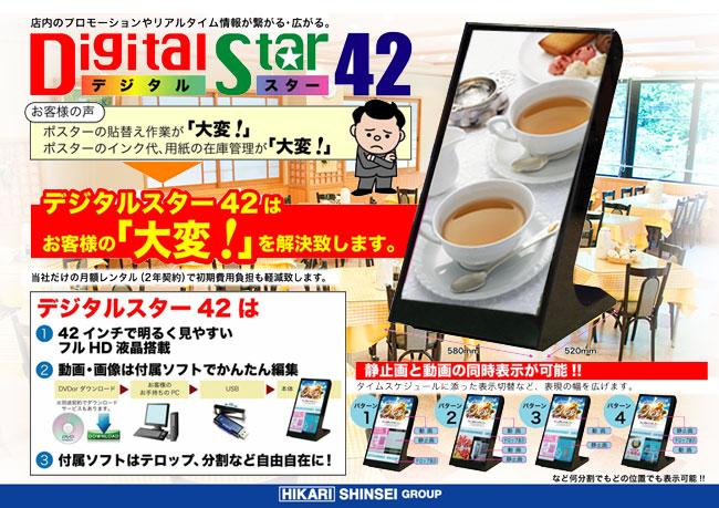 digitalstar42