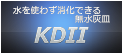 side_banner_kd2